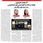 Azizm Sanat'tan Deniz Eren'in Türkiye'de İran Sinemasına Değindiği Yazısı İran Basınında Yankı Buldu
